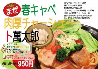 春キャベト萬太郎7