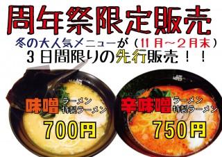 周年祭味噌辛味噌限定(東)