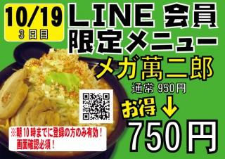 LINE限定萬二郎
