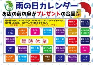 雨の日カレンダー1