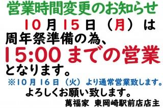 営業時間変更東岡崎