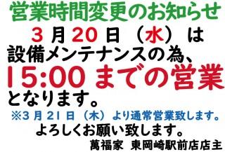 営業時間変更東岡崎(メンテ)