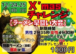 チャレンジメニュー東クリスマス