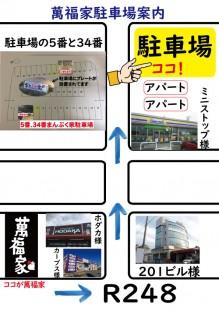 駐車場詳細地図