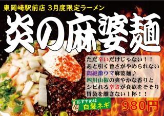 マーボー麺採用