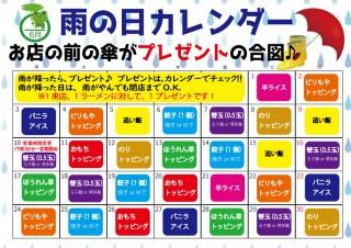 雨の日カレンダー2019