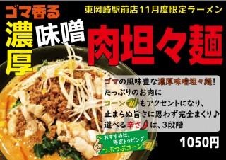 ごま坦々麺