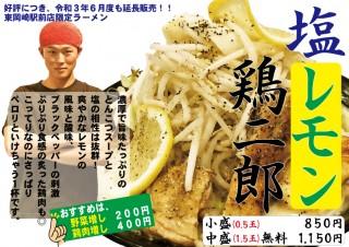 塩レモン鶏二郎